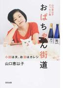 おばちゃん街道 小説は夫、お酒はカレシ 山口恵以子エッセイ集