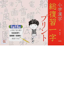 小学漢字総復習一字プリント 全学年