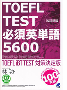 改訂新版 TOEFL TEST必須英単語5600(音声付)