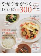 やせぐせがつくレシピBest300 主菜・副菜を選ぶだけで必ず500kcal献立が作れる好評おかずを1冊にまとめました。 (主婦の友生活シリーズ)(主婦の友生活シリーズ)