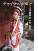 チャイナの夜明け 日本語教師の中国四千年紀行
