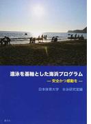遠泳を基軸とした海浜プログラム 安全かつ感動を