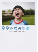99のなみだ・秋 (リンダパブリッシャーズの本 涙がこころを癒す短篇小説集)