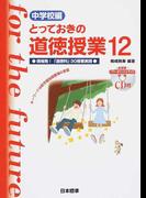 とっておきの道徳授業 中学校編 12 現場発!「道徳科」30授業実践