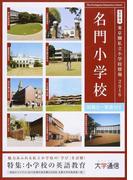 名門小学校 東京圏版 東京圏私立小学校情報 2016
