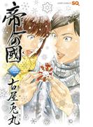 帝一の國 12 (ジャンプコミックス)