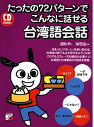 たったの72パターンでこんなに話せる台湾語会話 (CD BOOK)