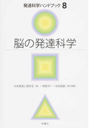発達科学ハンドブック 8 脳の発達科学