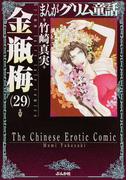 まんがグリム童話 金瓶梅29(ぶんか社コミック文庫)