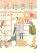 ≪期間限定 20%OFF≫【セット商品】路地恋花 1-4巻セット
