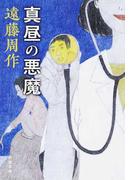 真昼の悪魔 改版 (新潮文庫)(新潮文庫)