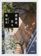 建築家、走る (新潮文庫)(新潮文庫)