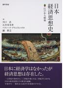 日本経済思想史 江戸から昭和