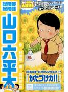 総務部総務課山口六平太(シーズン2)/かたづけ力!! (My First Big)