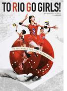 TO RIO GO GIRLS! 2015全日本女子バレーボールチームブラジル遠征写真集 (日本文化出版MOOK)