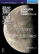 驚異!デジカメだけで月面や土星の輪が撮れる―ニコンCOOLPIX P900天体撮影テクニック