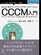 BtoC向けマーケティングオートメーション CCCM入門
