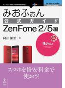 みおふぉん公式ガイド ZenFone 2/5編