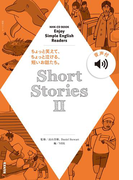 【音声付】NHK Enjoy Simple English Readers Short Stories II