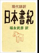 現代語訳 日本書紀