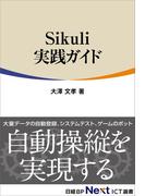 Sikuli実践ガイド(日経BP Next ICT選書)(日経BP Next ICT選書)