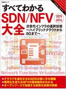 すべてわかるSDN/NFV大全 2015-2016(日経BP Next ICT選書)(日経BP Next ICT選書)