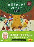 【アウトレットブック】四季をあじわう心が育つおはなし