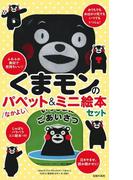 【アウトレットブック】くまモンの なかよし パペット&ミニ絵本 セット