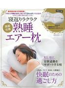 【アウトレットブック】高級仕様 寝返りラクラク 熟睡エアー枕