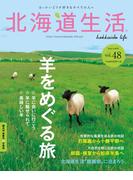 北海道生活 2015年8-9月号