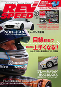 REV SPEED 2015年9月号(REV SPEED)