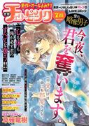 恋愛チェリーピンク2015年7月号(恋愛LoveMAX)
