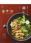 簡単!らくうま!鍋レシピ (エイムック ei cooking)