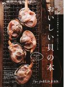 おいしい貝の本 貝さえあれば何もいらない! 貝の名店から貝の知識まで、唯一無二の貝づくし本