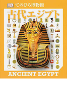 古代エジプト (てのひら博物館)
