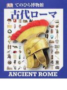 古代ローマ (てのひら博物館)