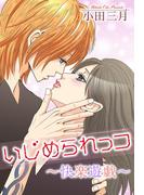 いじめられっコ~快楽遊戯~2(ミッシィコミックス恋愛白書パステルシリーズ)