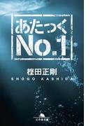 あたっくNo.1(幻冬舎文庫)