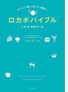 おいしく、楽しく食べて、健康に ロカボバイブル(幻冬舎単行本)
