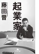起業家(幻冬舎文庫)