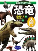 知識ゼロからの恐竜入門(幻冬舎単行本)