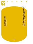 ふしぎな君が代(幻冬舎新書)