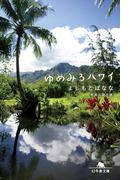 ゆめみるハワイ(幻冬舎文庫)