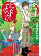トマトのてのひら(HertZ&CRAFT)