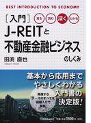 入門J−REITと不動産金融ビジネスのしくみ 見る・読む・深く・わかる (BEST INTRODUCTION TO ECONOMY)