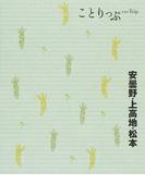 安曇野・上高地・松本 2版 (ことりっぷ)