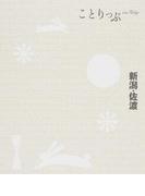 新潟・佐渡 2版 (ことりっぷ)