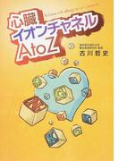 心臓イオンチャネルA to Z To those with allergy to ion channels