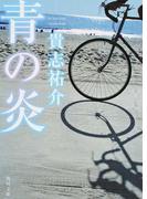 青の炎 (角川文庫)(角川文庫)