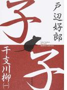 干支川柳 Tobe Yoshiro The ETO SENRYU Collection 1 子